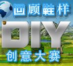 中国鞋样DIY创意大赛作品展