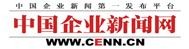 中国企业新闻网