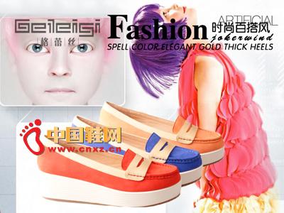 格蕾丝2013春夏季新款时尚拼色厚跟休闲女皮鞋
