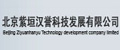 北京紫垣汉誉科技发展有限公司