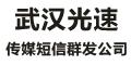 武汉光速传媒短信群发公司