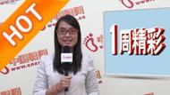 中国鞋网《一周精彩》播报201217期
