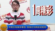 《中国鞋网・一周精彩》2012第19期
