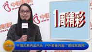 《中国鞋网・一周精彩》2012第20期