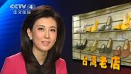 《海峡两岸》 台北绣花鞋老店展现时尚新风貌