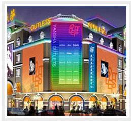哈尔滨燕莎奥特莱斯购物中心图片
