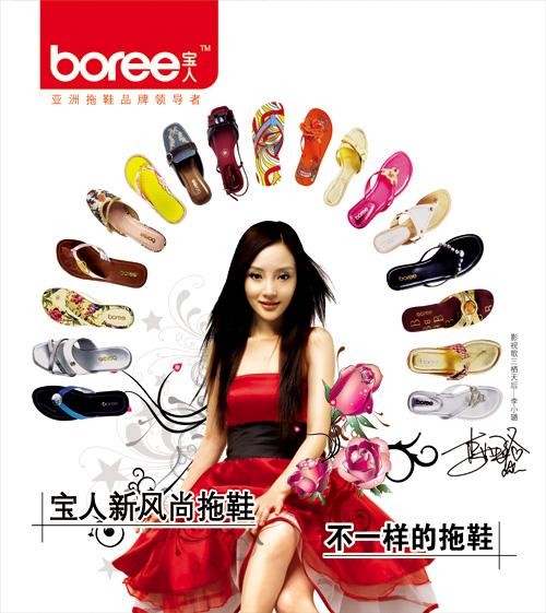 鞋网幅广告素材