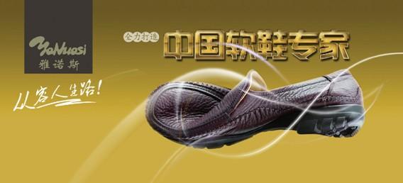 休闲鞋品牌大全图片