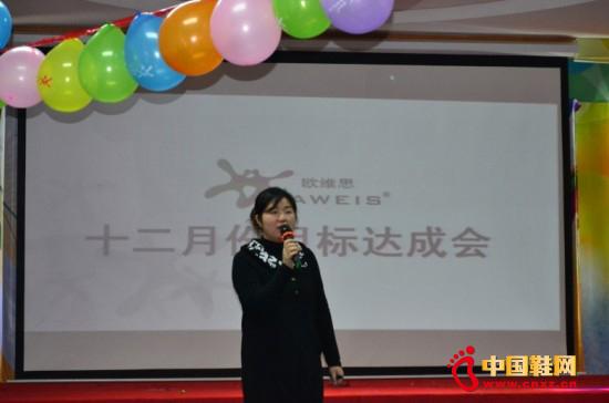 女鞋企业欧维思举办12月目标达成会