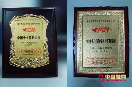 """""""中国十大童鞋企业""""、""""中国鞋类行业最具价值百强品牌"""""""