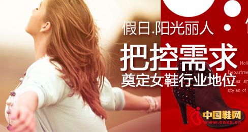 假日阳光丽人把控需求 奠定女鞋行业地位生活