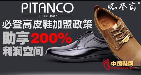 必登高皮鞋加盟政策助享200%利润空间