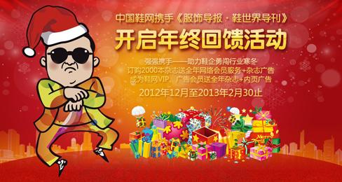 中国鞋网携手服饰导报鞋世界导刊开启年终回馈