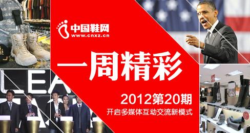 中国鞋网《一周精彩》播报201220期