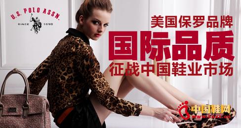 美国保罗品牌国际品质征战中国鞋业市场