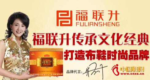 福联升传承文化经典 打造布鞋时尚品牌