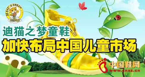 布局中国儿童市场